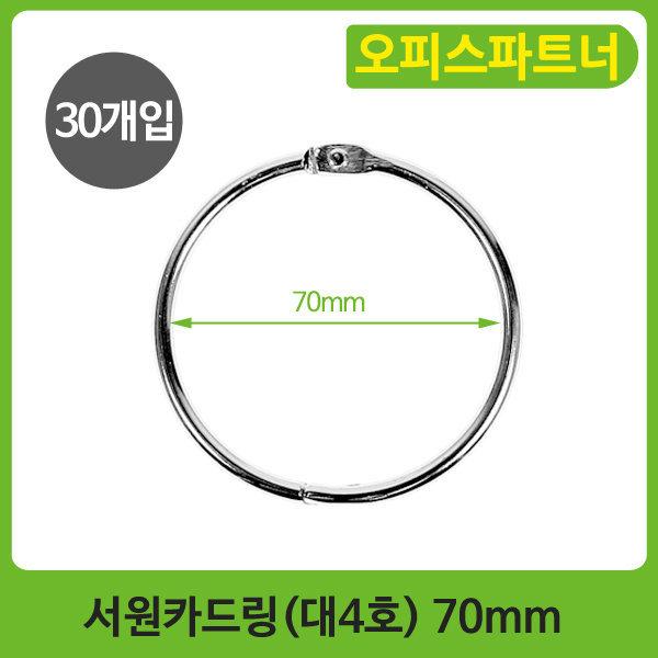 서원카드링(대4호)70mm 30개입