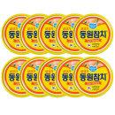 동원 참치 살코기 100gX10개/참치/참치캔/참치 통조림