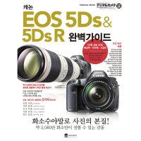 캐논 EOS 5Ds   5Ds R 완벽가이드  정원그라피아   임프레스