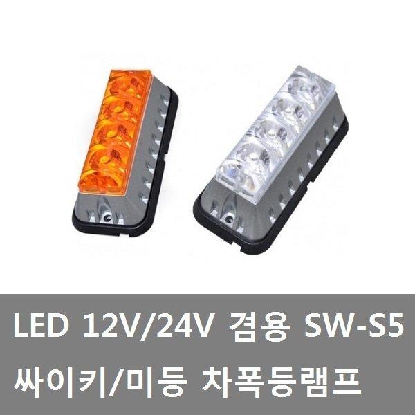 대성부품/LED 싸이키/미등/12V/24V/트럭/국산/경광등
