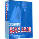 결혼정보회사프로그램