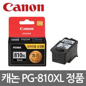 PG-810XL 정품잉크 (검정 대용량) IP2770 MP258 MP496