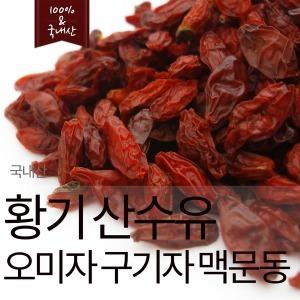 국내산 황기 산수유 구기자 오미자 복분자 맥문동