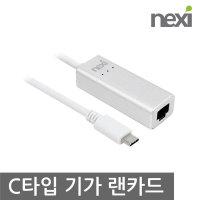 USB3.1 자동설치 유선 기가 /USB C타입 랜카드 NX512