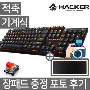 ABKO K590 게이밍 기계식키보드 블랙 적축 장패드 증정