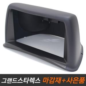 JY 그랜드스타렉스 상단 네비 매립마감재 매립형 장착
