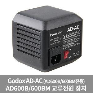 고독스 AD600 AD-AC 교류전원 어댑터 AD600B AD600BM 파워케이블증정