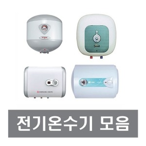 전기온수기 순간온수기 한진 대성셀틱 귀뚜라미 경동