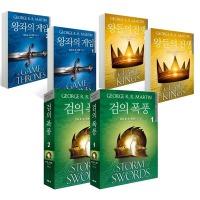 (은행나무) 얼음과 불의 노래-왕좌의 게임/왕들의 전쟁/검의 폭풍 선택