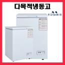 아이엠 냉동고 IMBD-100 (100L) 소형 미니 보조냉동고
