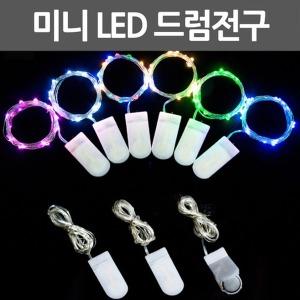 미니 LED 드럼전구(2종)/트리만들기 장식용전구