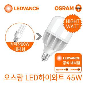 공식인증 오스람 고출력 LED전구 45W (삼파장90W대체)