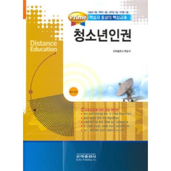 청소년인권 - 청소년 4학년(2011)  은하출판사   편집국