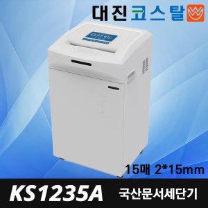 KS-1235A 대진코스탈 문서세단기 KS1235A 종이세단기