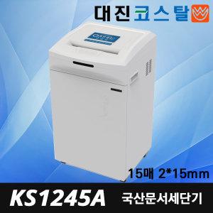 KS-1245A 대진코스탈 문서세단기 KS1245A 종이세단기
