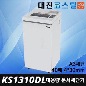 KS-1310DL 대진코스탈문서세단기 KS1310DL 종이세단기