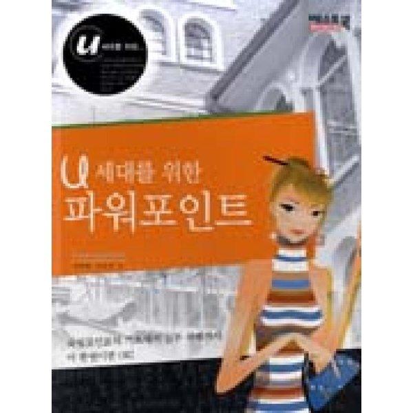 U세대를 위한 파워포인트  베스트북   이재원.김민하