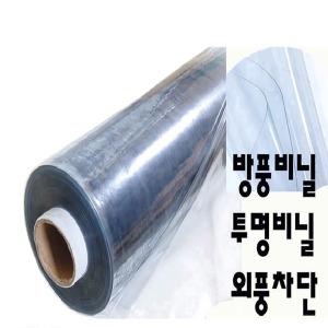 방풍비닐/바람막이 비닐/창문바람막이/투명비닐
