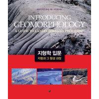 지형학 입문  푸른길   에이드리언 하비  지형과 그 형성 과정