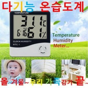 디지털 온습도계/다기능 온습도계 온도계 습도계LCD