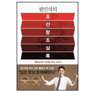 (세계사) 설민석의 조선왕조실록 - 대한민국이 선택한 역사 이야기/ 설민석 조선 왕조 실록