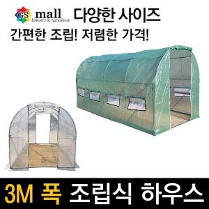 대형 3M 폭 소형 조립식 비닐하우스 미니 온실 창고