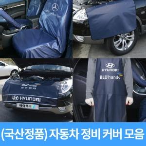 자동차 정비 레자 앞치마-수입차/국내차 로고 선택