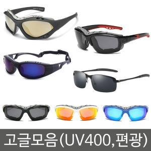 스포츠 선글라스 고글 자외선차단 미러 썬글라스 편광