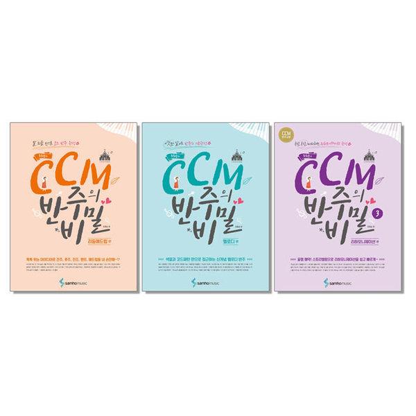조희순의 CCM 반주의 비밀 1~3권 리듬애드립 / 멜로디 / 리하모니제이션 편 (책 도서)