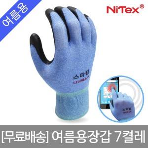 (무료배송) 나이텍스 여름용장갑 7켤레 반코팅장갑 3M