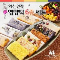 영양떡 6종세트 40개/찰떡/영양찰떡/떡/간식/식사대용