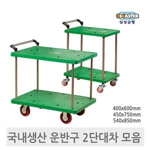 삼성금형 2단 대차 모음 구르마 손수레 구루마 카트