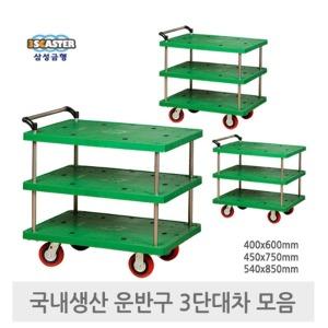 삼성금형 3단 대차 모음 구르마 손수레 구루마 카트