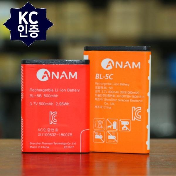 아남 BL-5C BL-5B 배터리 KC인증 충전기 케이블