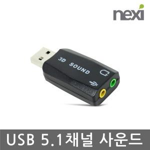 오디오 외장 사운드 카드 /USB 가상 5.1채널 NX394