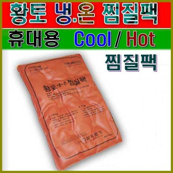 한일 고급 냉.온 찜질팩/황토찜질팩/PVC/휴대용찜질기