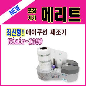 wiair-1000/포장기계/에어캡/에어캡머신/뽁뽁이제조기