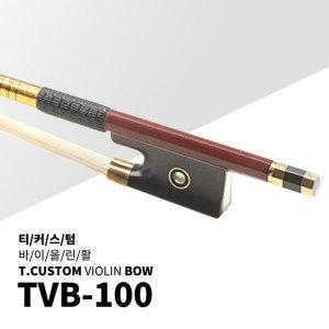 티커스텀 수제 바이올린활  TVB-100