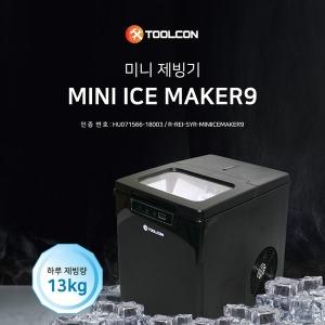 툴콘 제빙기 MINI ICE MAKER9/아이스메이커9