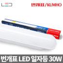 번개표 LED 일자등 원형30W 등기구 형광등 조명 led등