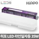 히포 LED 일자등 라인35W 등기구 형광등 조명 led등