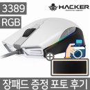 ABKO HACKER A900 3389 RGB 게이밍 마우스 화이트