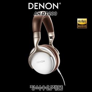DENON AH-D1200/수입正品/고해상도/50mm/하이파이