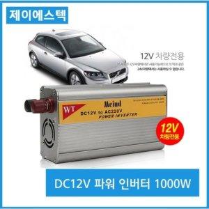 아답터 자동차 차량용 인버터 충전기 1000W