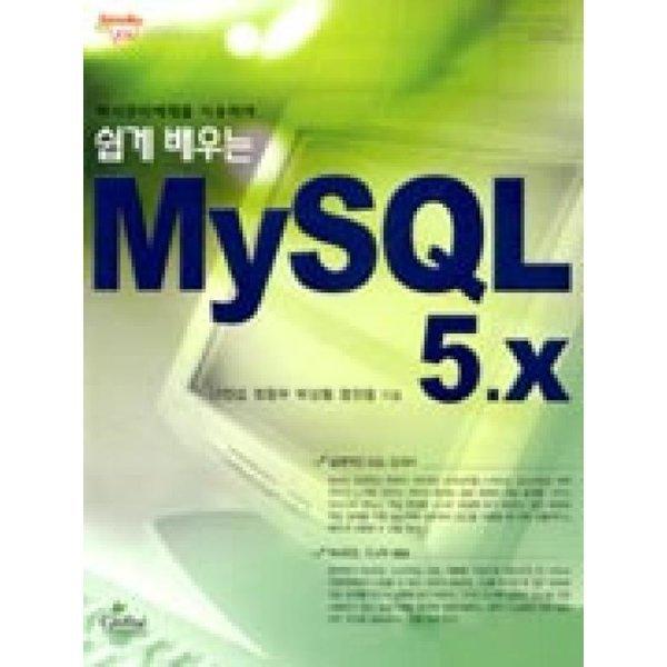 쉽게 배우는 MY SQL 5.X  글로벌   나인섭외  학사관리예제를 이용하여
