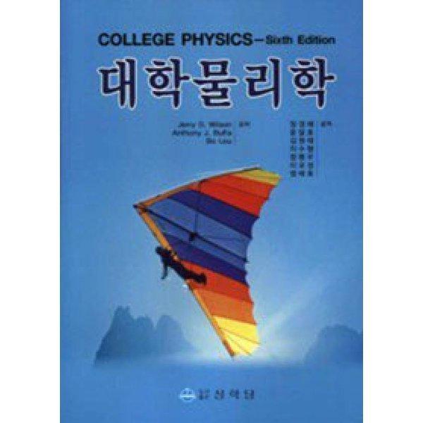대학물리학(6판)  상학당   JERRY D.WILSON외