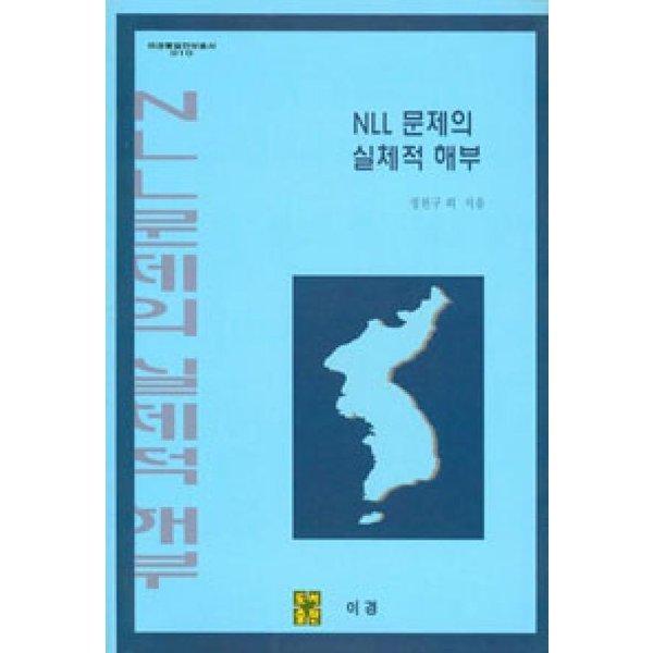 NLL 문제의 실체적 해부  이경   정천구 외  이경통일안보총서 010