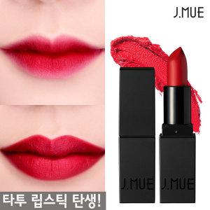 제이뮤 한정특가 25시간 말린장미 타투 립스틱/틴트