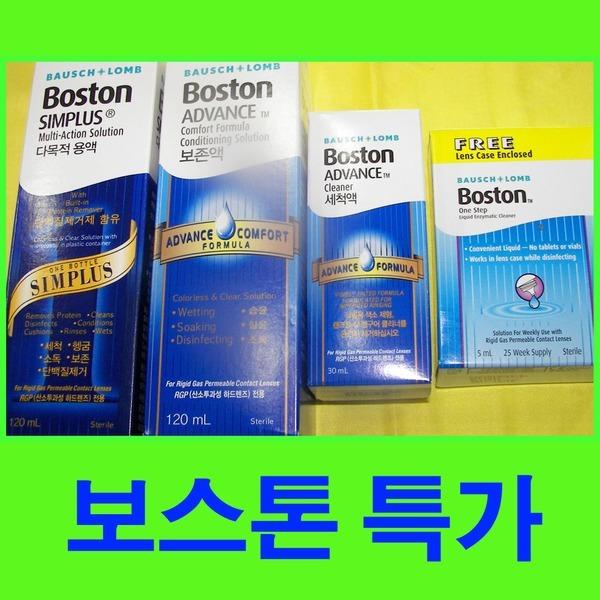 하드렌즈보존액/보스톤 심플러스/단백질제거제