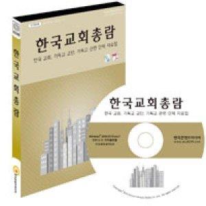 한국교회총람 - CD  한국콘텐츠미디어   한국콘텐츠미디어